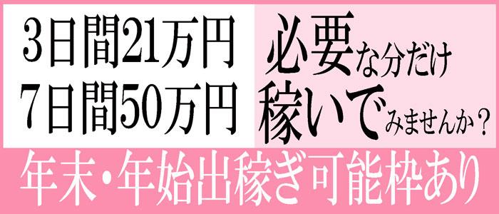 出稼ぎ・ラブマシーン熊本