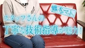 熊本DEマットっの求人動画