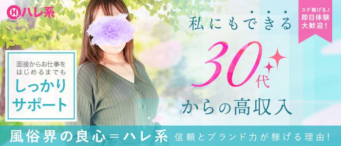 ウフフな40。ムフフな50。。(熊本ハレ系)の体験入店求人画像