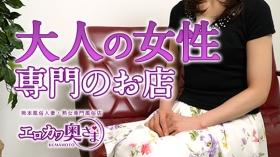 エロカワ奥さまのバニキシャ(女の子)動画