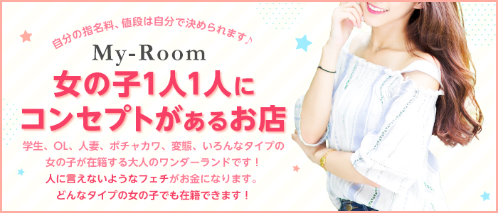 My-Room(JPRグループ)の求人画像