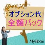 My-Room(JPRグループ)で働くメリット7