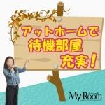 My-Room(JPRグループ)で働くメリット4