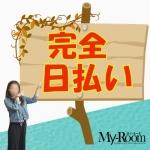 My-Room(JPRグループ)で働くメリット9