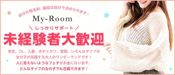 My-Room(JPRグループ)の未経験求人画像