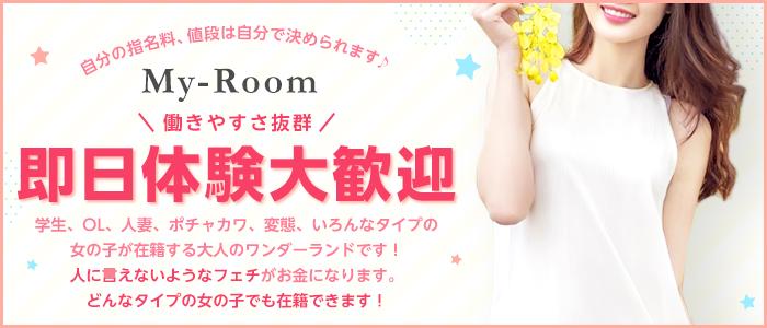 My-Room(JPRグループ)の体験入店求人画像