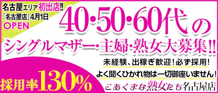 こあくまな熟女たち名古屋店の求人画像