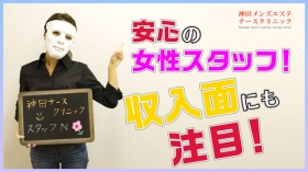 神田ナースクリニックの求人動画