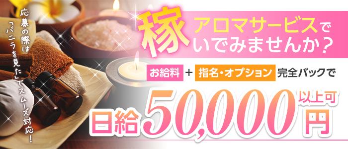 体験入店・Candle pot(キャンドルポット)