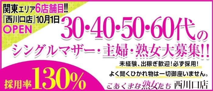 こあくまな熟女たち西川口店の人妻・熟女求人画像