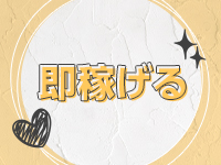 体験入店の最低保証あり☆のアイキャッチ画像