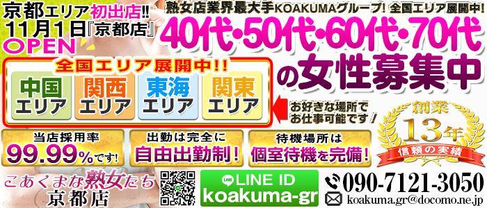 こあくまな熟女たち京都店の求人画像