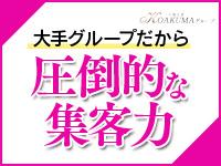 こあくまな熟女たち 静岡店で働くメリット4