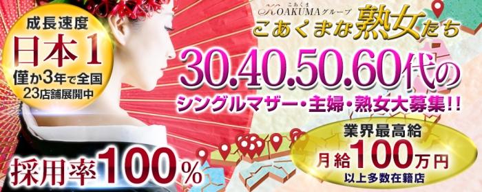 こあくまな熟女たち 静岡店の求人情報