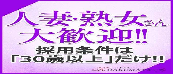 こあくまな熟女たち 静岡店の人妻・熟女求人画像