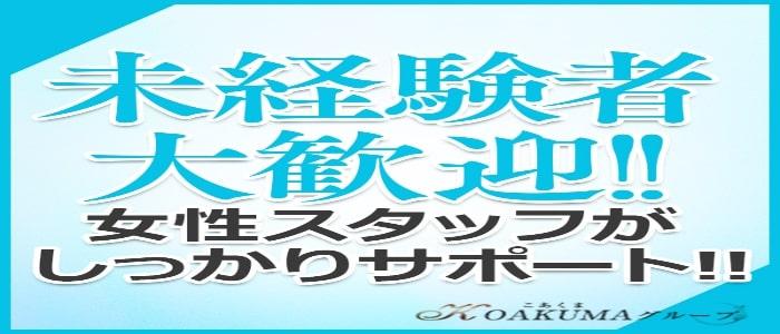 こあくまな熟女たち 静岡店の未経験求人画像