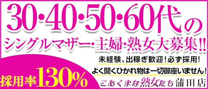 こあくまな熟女たち蒲田店の求人画像