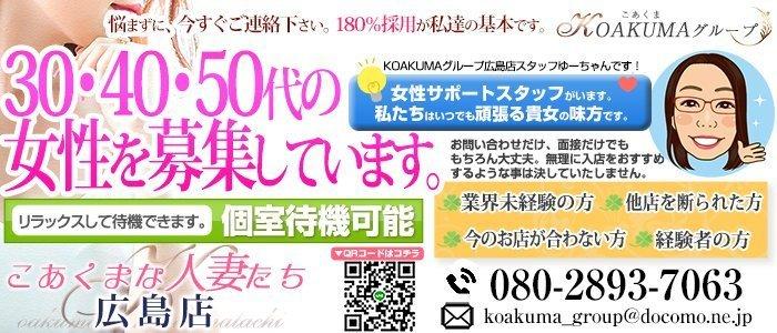 こあくまな人妻たち 広島店の求人画像