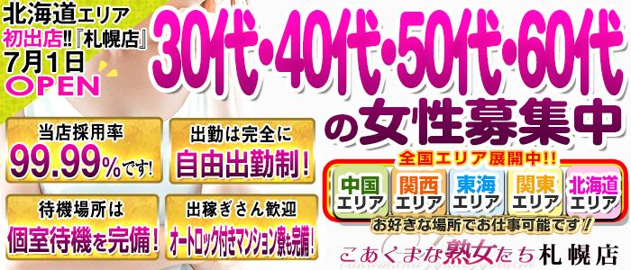 こあくまな熟女たち札幌店の求人画像