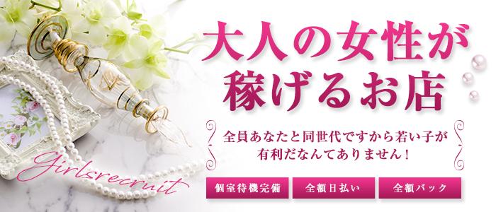 こあくまな熟女たち札幌店の人妻・熟女求人画像