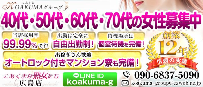 こあくまな熟女たち広島店(Kグループ)