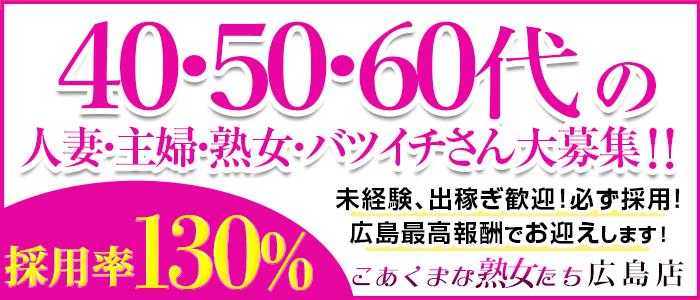 こあくまな熟女たち 広島店の人妻・熟女求人画像