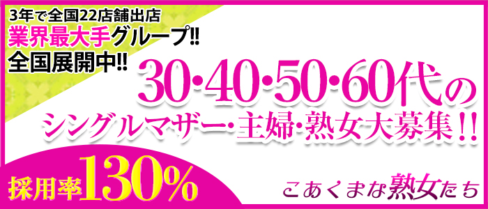 こあくまな熟女たち 広島店の求人情報