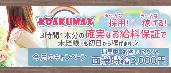 コアクマックス難波店の求人画像