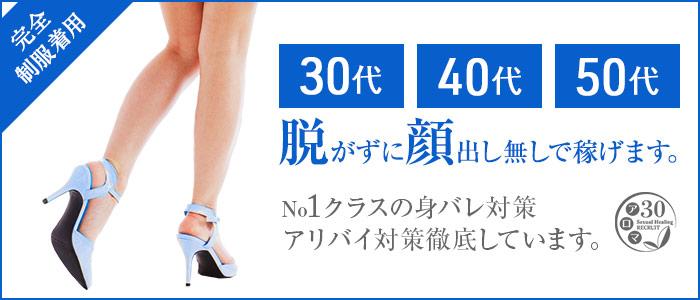 人妻・熟女・神戸性感帯アロマ30