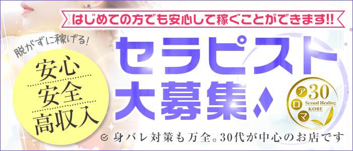 未経験・神戸性感帯アロマ30