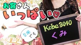 kobe3040の求人動画