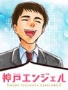神戸エンジェルの面接人画像
