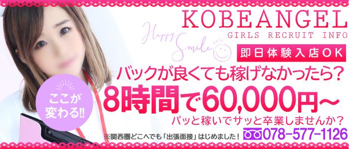神戸エンジェルの体験入店求人画像