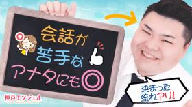 神戸エンジェルの求人動画