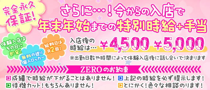 Club ZERO(クラブゼロ)