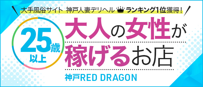 神戸RED DRAGON