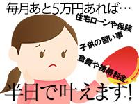 神戸妻で働くメリット2