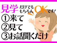 神戸妻で働くメリット3