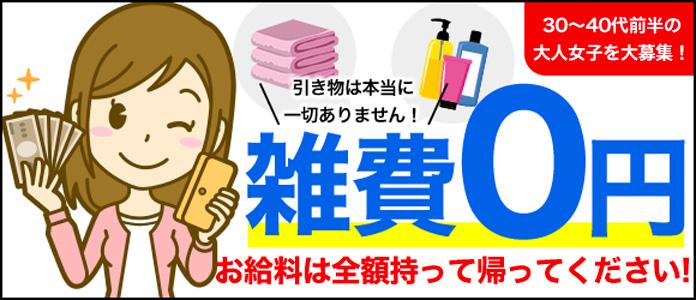 神戸妻の求人画像