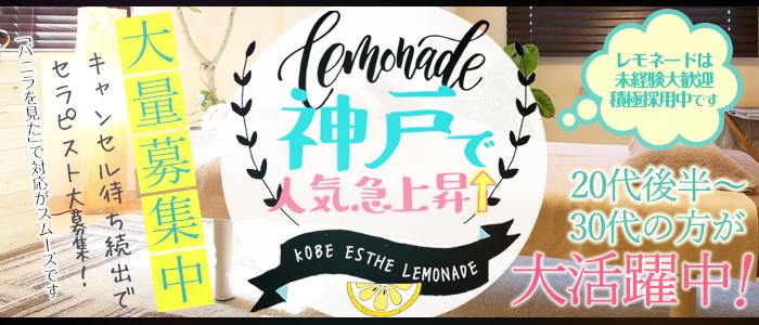 Lemonede レモネード