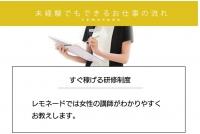Lemonade (レモネード)神戸で働くメリット2