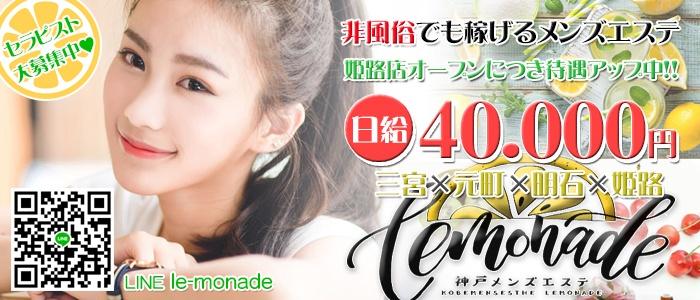 Lemonade (レモネード)神戸の求人画像