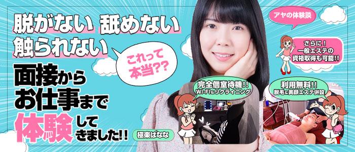 極楽ばなな 神戸店の求人画像