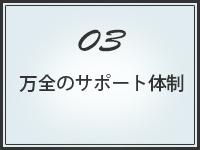 神戸ホットポイントグループで働くメリット3