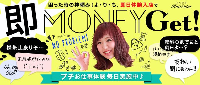 神戸ホットポイントグループの体験入店求人画像