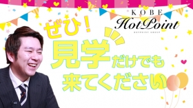神戸ホットポイントの求人動画