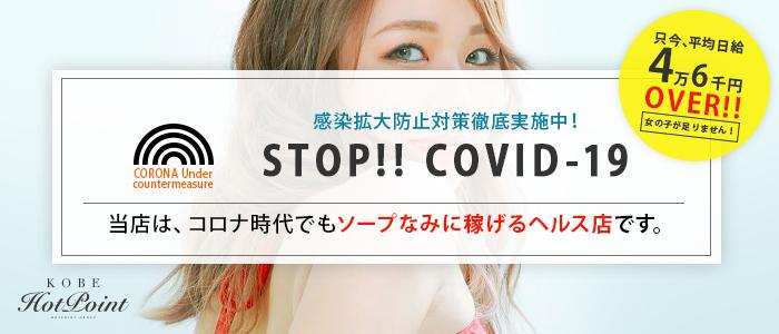 神戸ホットポイントグループの求人情報