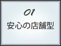 神戸ホットポイントグループで働くメリット1