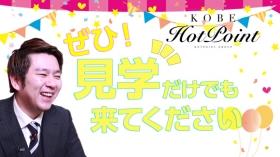 神戸ホットポイントグループのスタッフによるお仕事紹介動画
