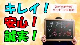 神戸回春性感マッサージ倶楽部の求人動画